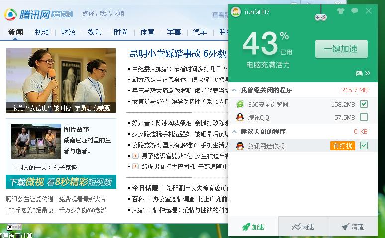 qq家和360那个好_腾讯网迷你版登录qq后不显示了,在360桌面加速球显示是有骚扰