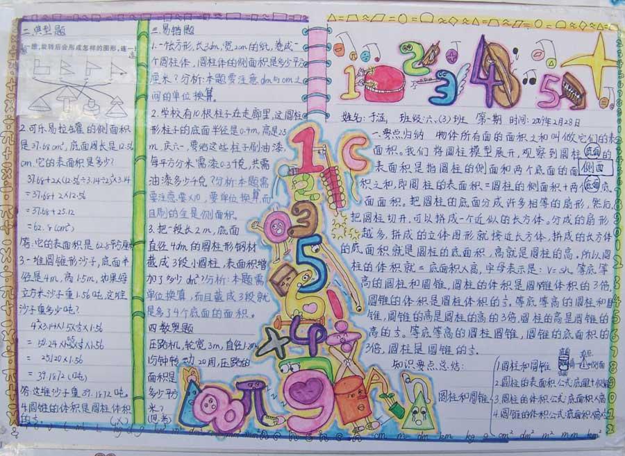 八年级下册数学课本 八年级数学手抄报 数学八年级上册