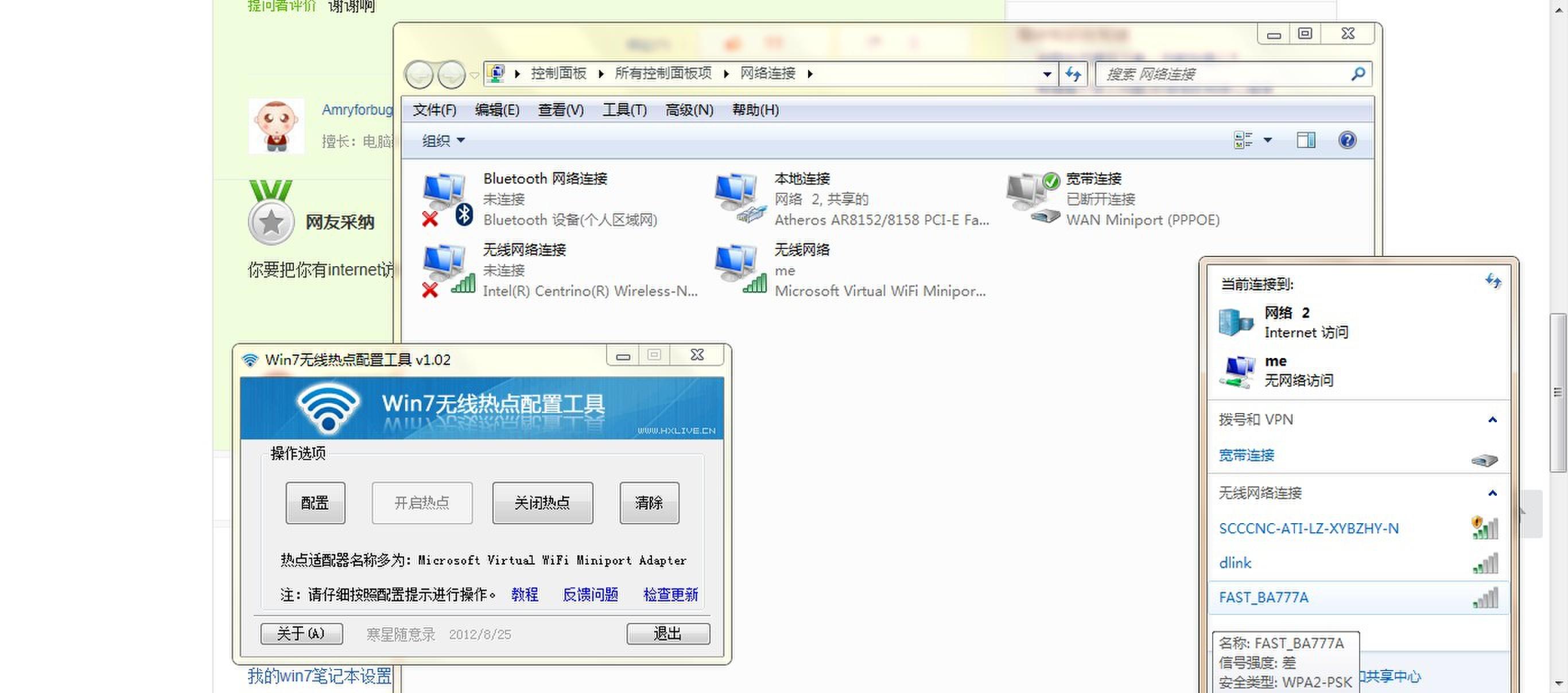 win7无线热点已经建立连接,网络也共享了,但是还是显示无internet访问图片