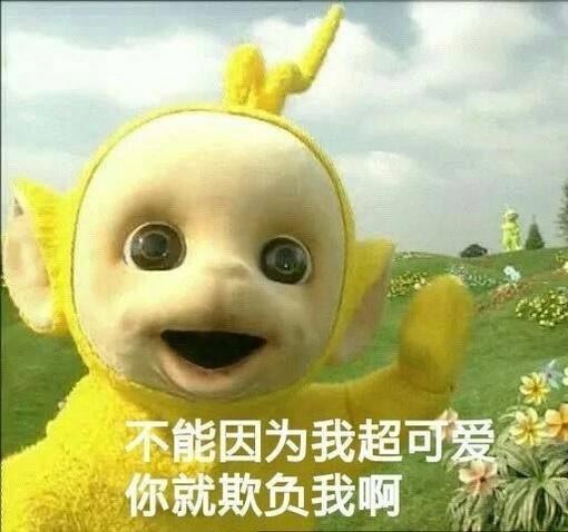 天线宝宝表情包:表白有什么用,还不是会被拒绝图片