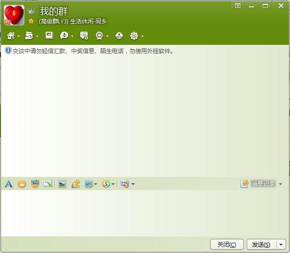 qq2012群聊天窗口右侧的群动态怎么关闭