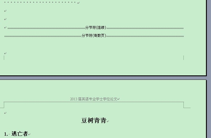 word排版时,封面,目录不设置页码,要从正文开始设置为第一页页码要图片