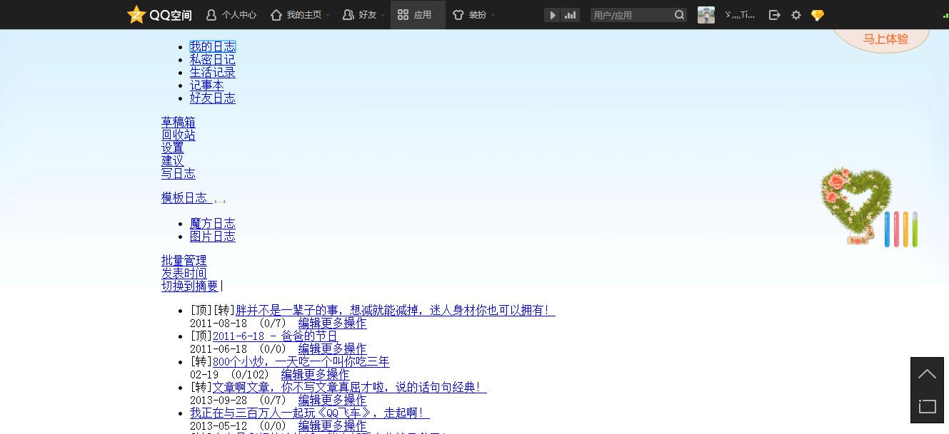 qq空间图文说说_qq空间说说的图片不显示
