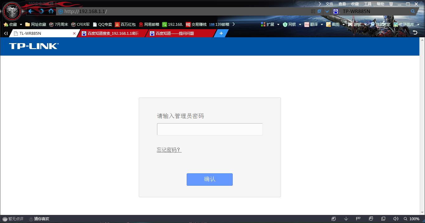 tpwr885n进入http://192.168.1.1/密码怎么破?
