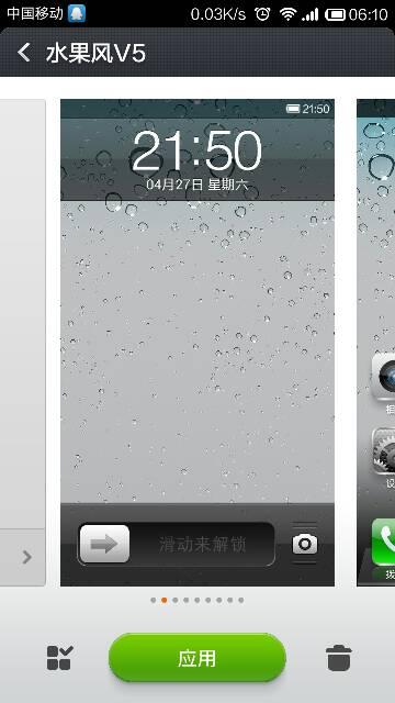 小米通话界面怎么设置,可以像苹果一样左右滑动接听吗图片