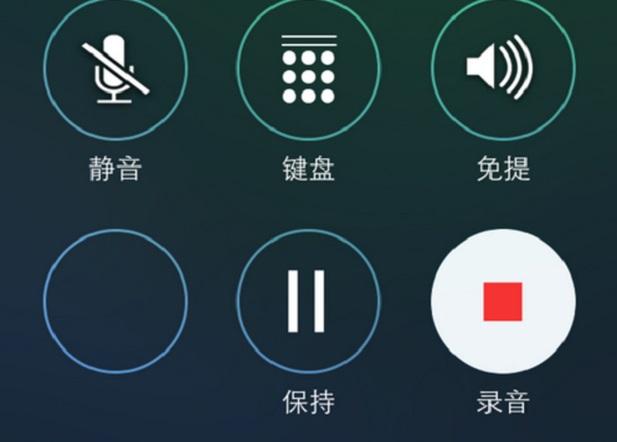 苹果手机接电话怎么录音图片