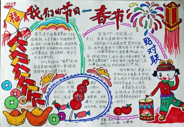 春节的手抄报图片