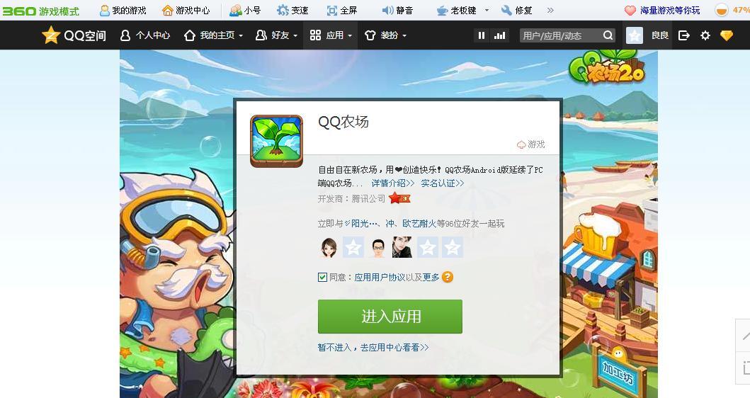 在电脑上玩qq农场出现了&quotqq农场android版延续了pc端qq农场.