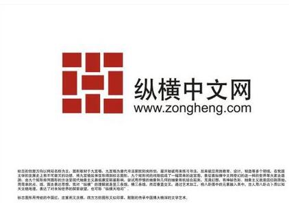 如何评价纵横中文网?