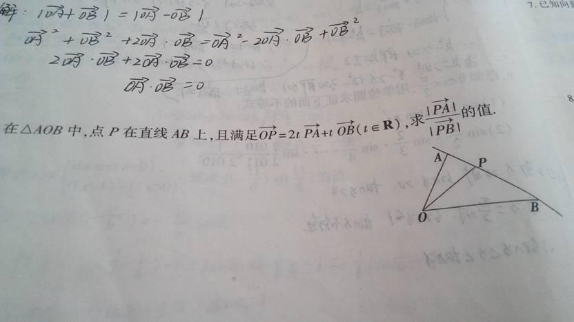 且满向量o=2t向量+t向量o(t∈r