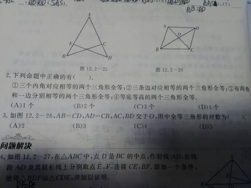 初二数学�zh�_初二上册数学