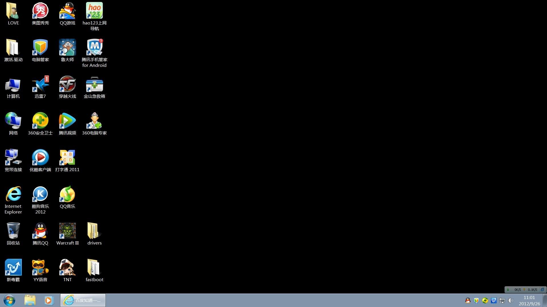 w7高清桌面壁纸黑色图片