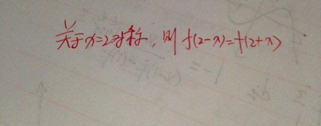 抽象函数对称轴公式