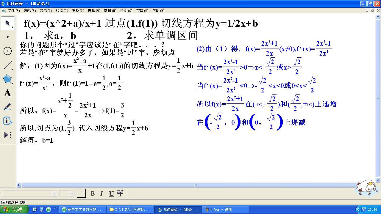 高中数学�:+���_高中数学导数问题