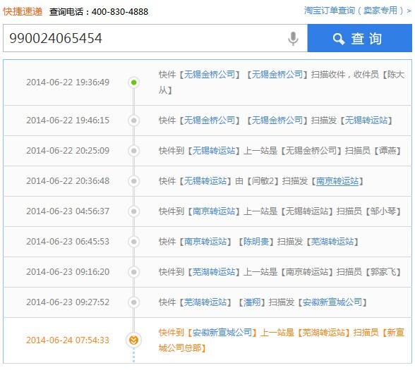 2011-10-09 谁能帮忙查询北京市邮政速递物流 货运单号ec17021205.图片