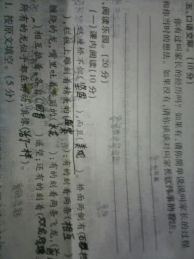 小学三年级语文试卷题图片
