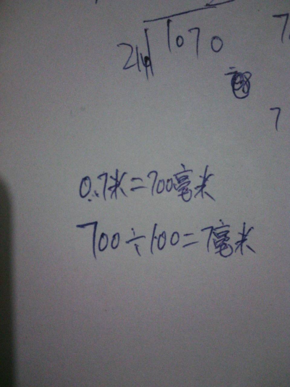 一本数学书厚7?