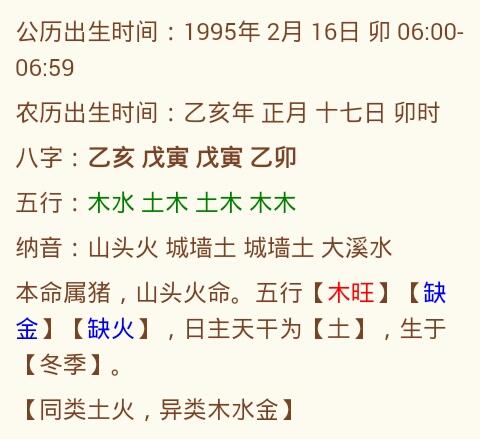 1995年农历1月17早上六点出生的人好嘛?图片