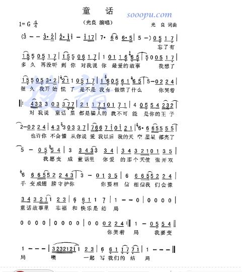 歌曲《童话》的简谱图片