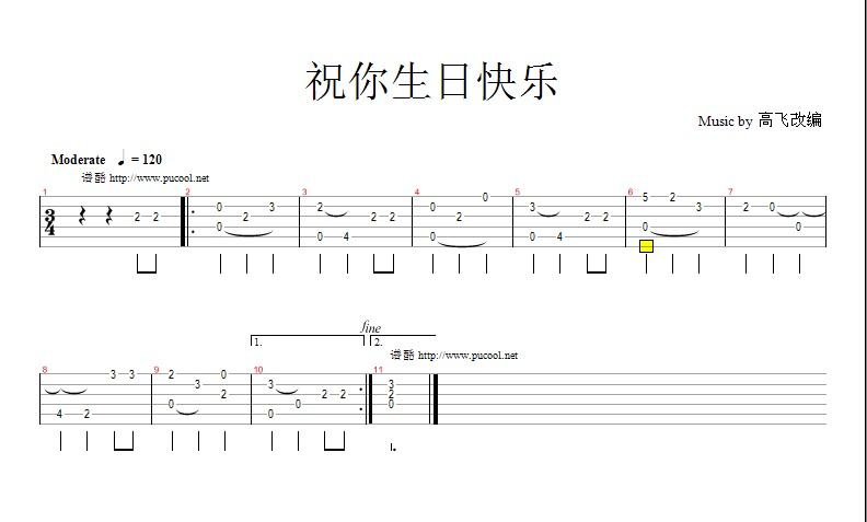 吉他的简单谱子