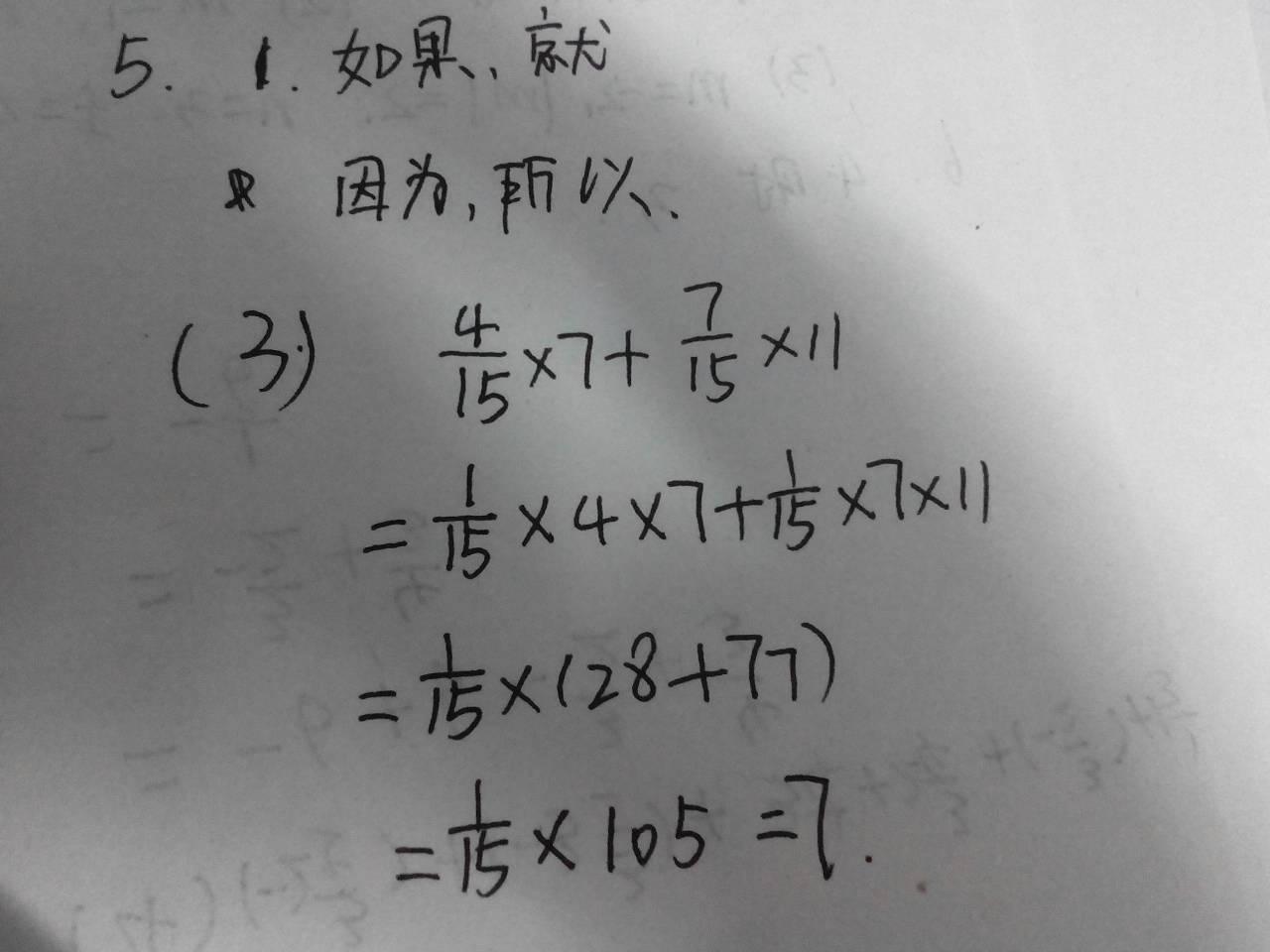 1.填关联词 ( )詹天佑害怕困难和嘲笑,他( )不会毅然接受任务.图片