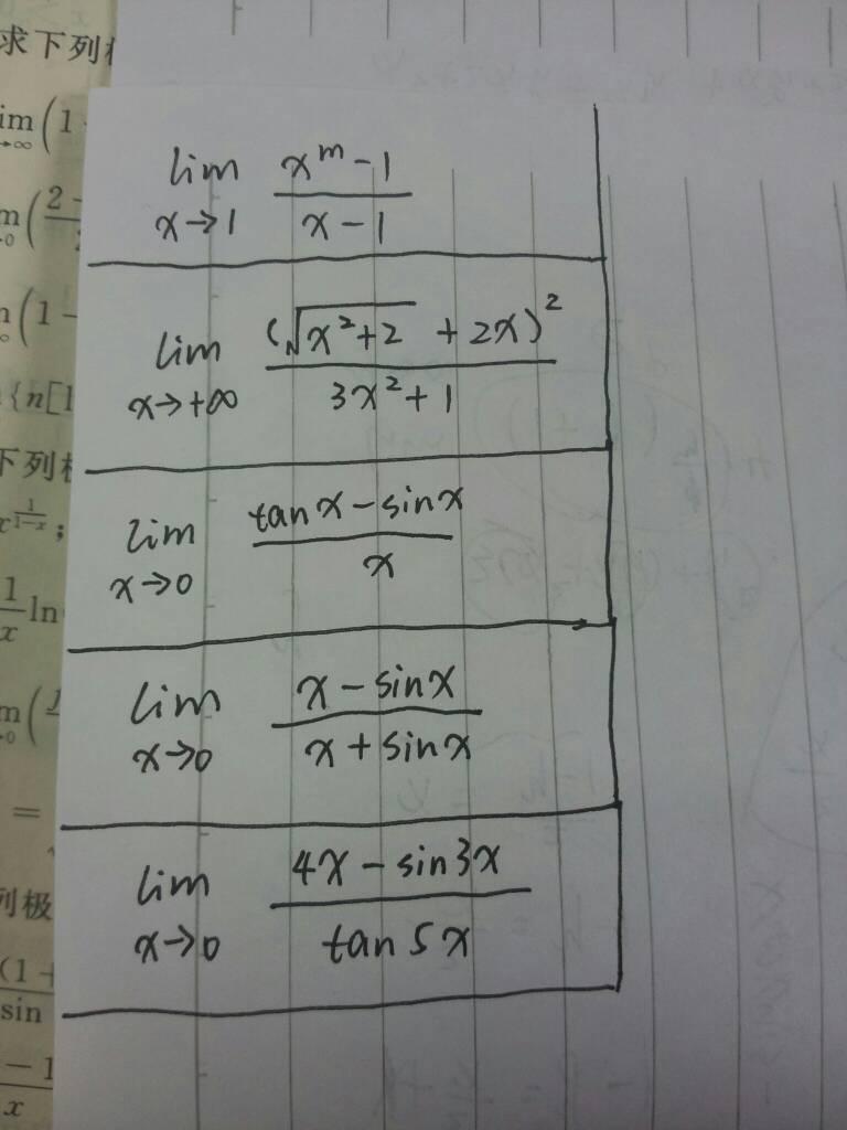 大学数学求解,求详细解答过程,相关三角函数公式.图片