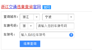 浙江交通违章查询系统