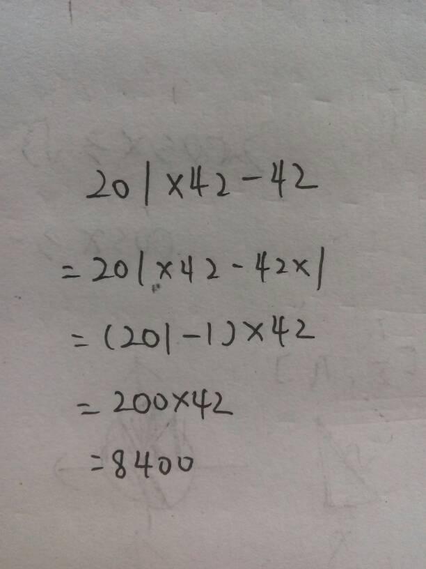 201乘42减42用简便算法