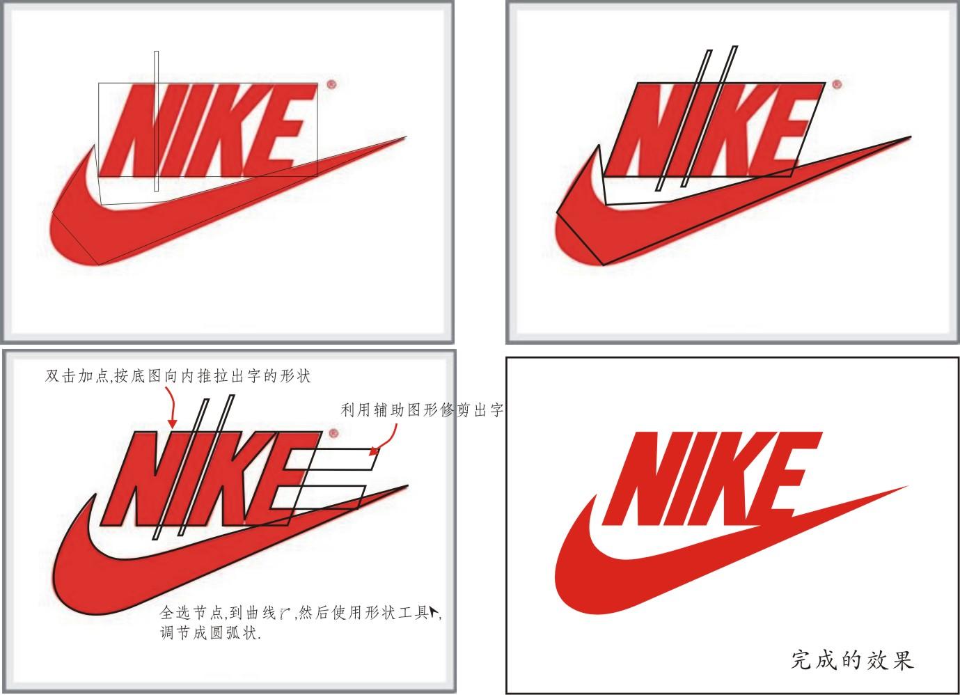 怎么用coreldraw软件制作耐克标志nike标志设计图片