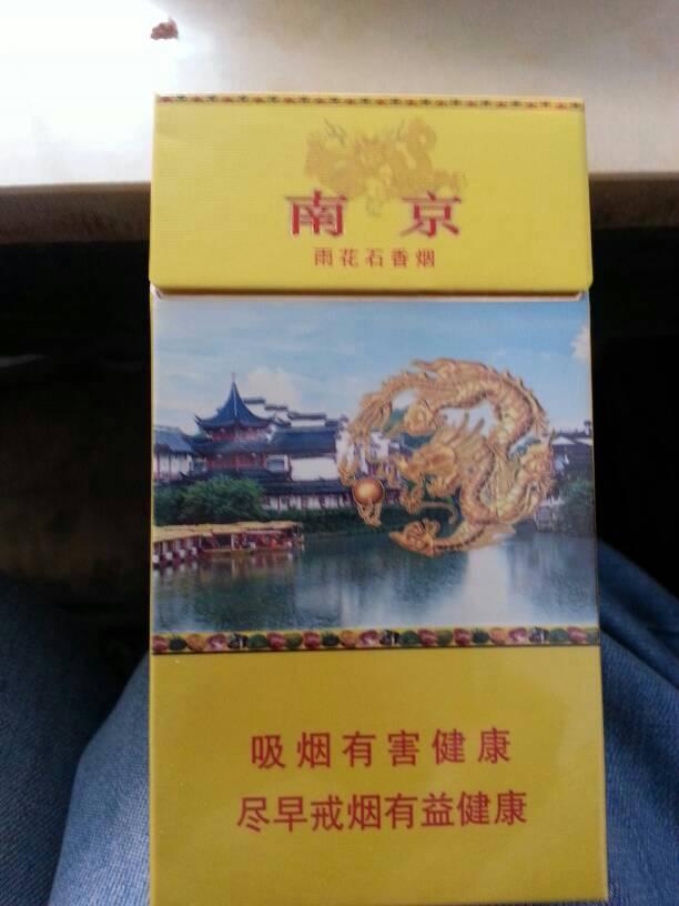 很细的南京牌香烟多少钱一包