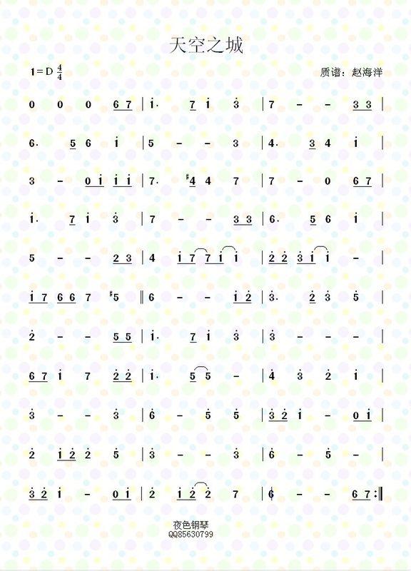 谁有天空之城的中音竖笛谱子图片