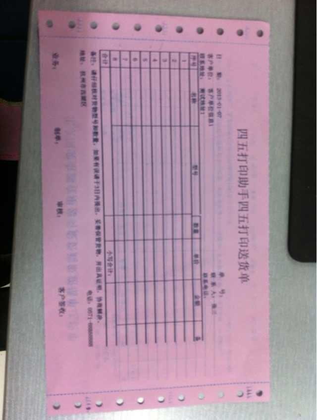 45打印助手里下载的发货单模板打印出来的清