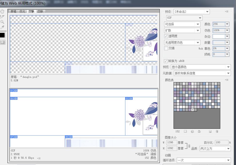 7 2012-11-20 怎么保存ps裁剪的花边图片,用过png,web的gif格式都.图片