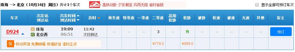 珠海到北京旅游