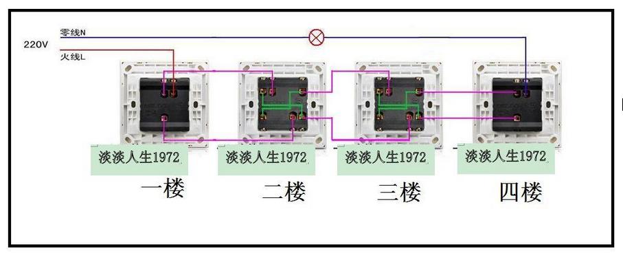 四个开关控制一个灯请看以下接线图图片