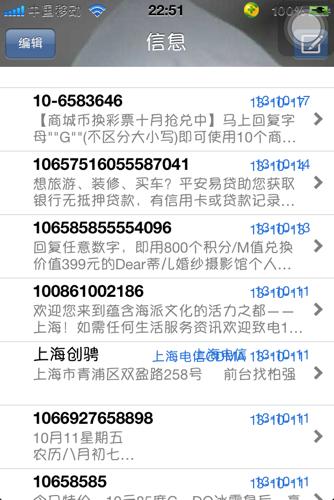 如图,苹果手机短信界面部分字体模糊,怎么解决?图片