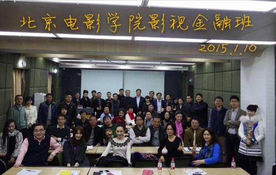 北京电影学院管理系的影视管理专业图片