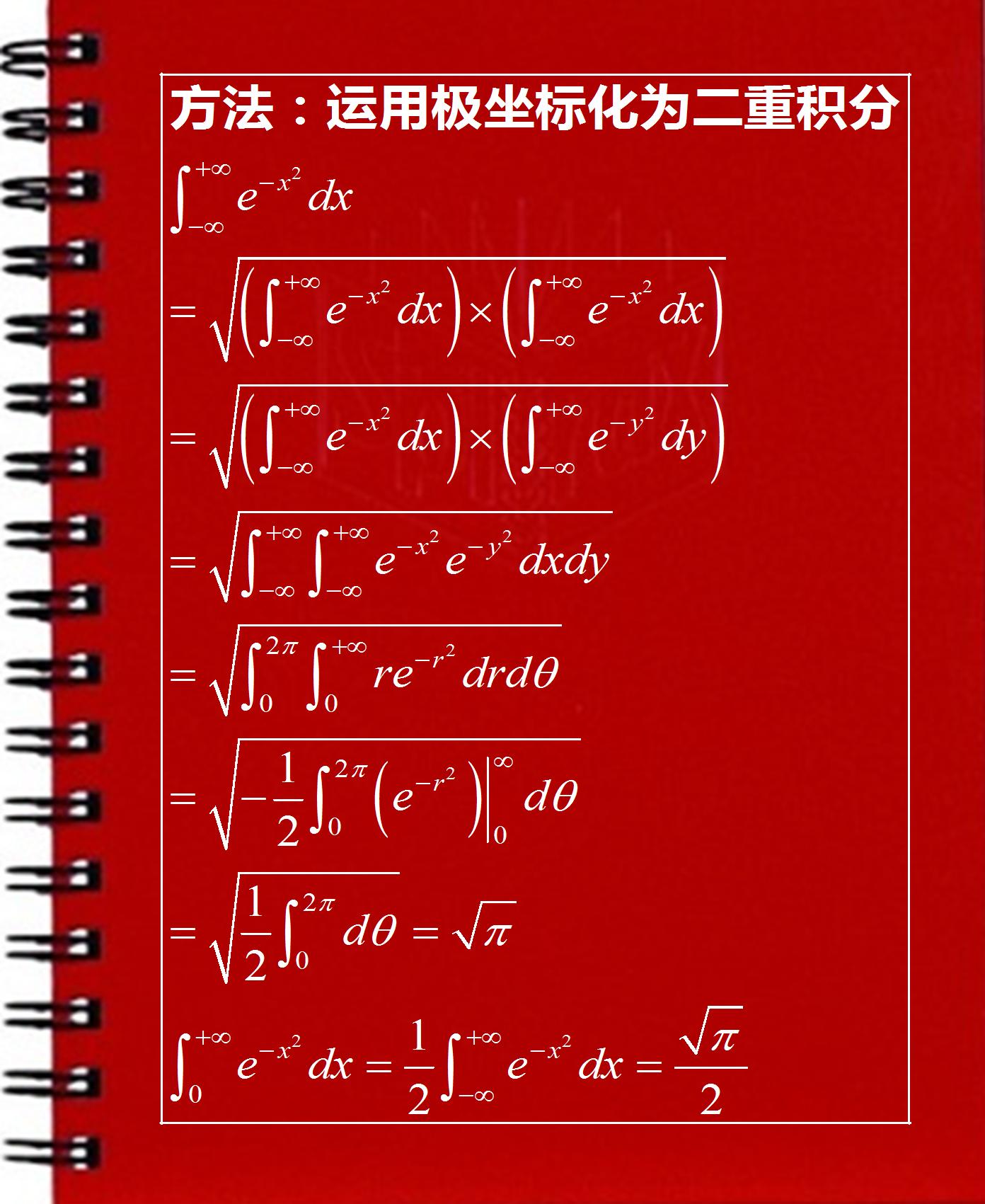 积分e^-x^2*x^2