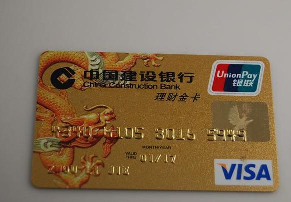 建行理财金卡是信用卡吗?能不能透支