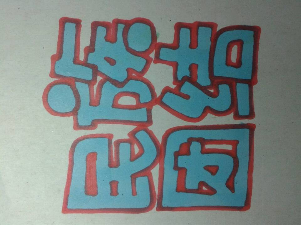 d的笔画顺序-字有哪些 手的笔顺是怎么写的 怎么写一手漂亮的字