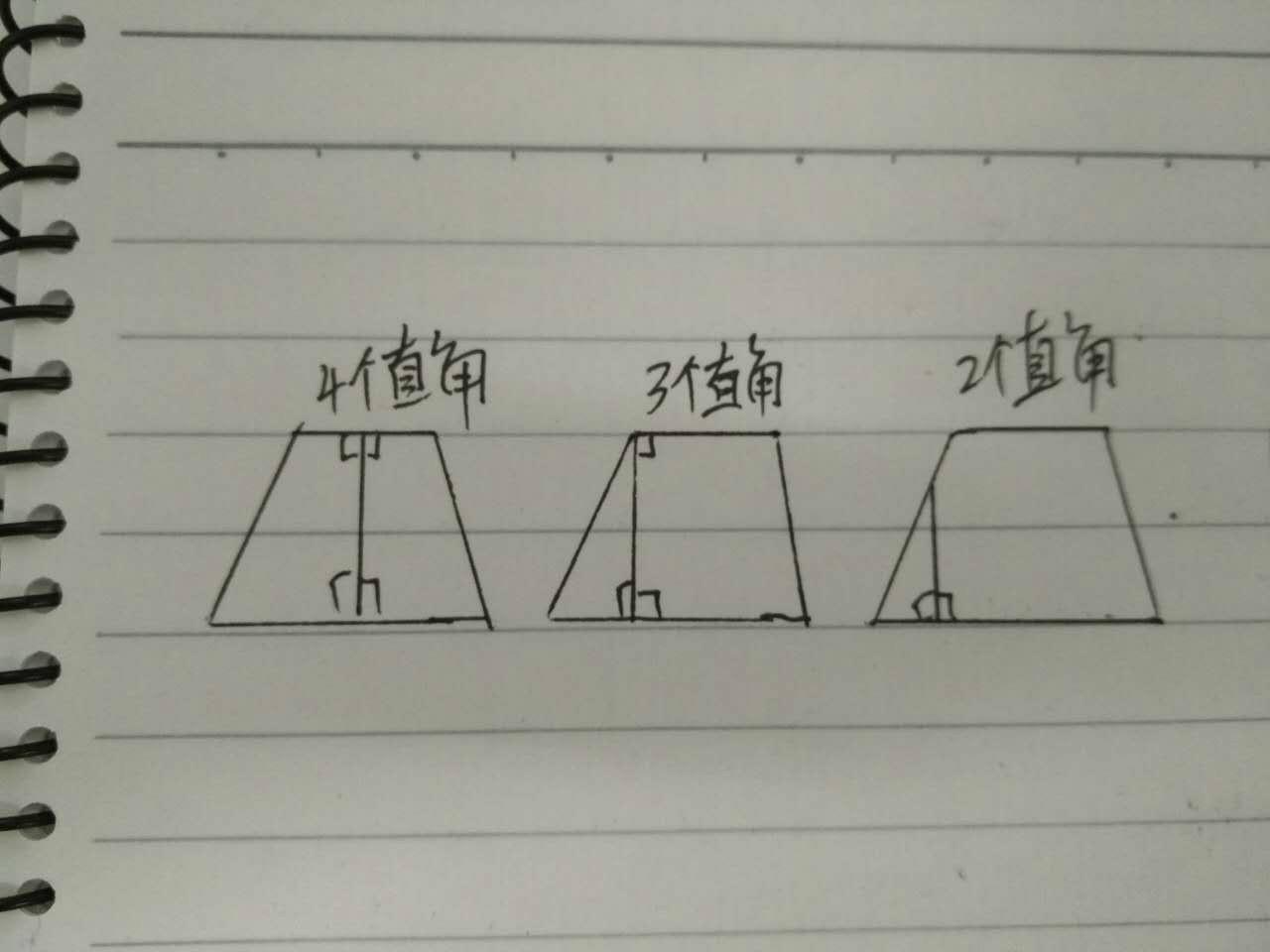 梯形加一条线4个直角
