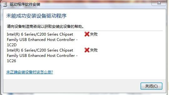 智能卡找不到驱动程序_win7 安装 找不到驱动_win7未能安装驱动程序