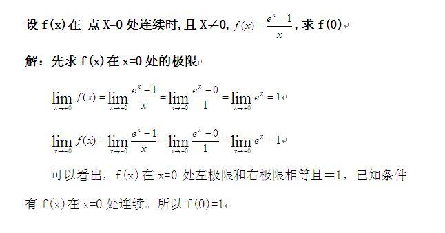 设f(x)= ex (x<0)a x