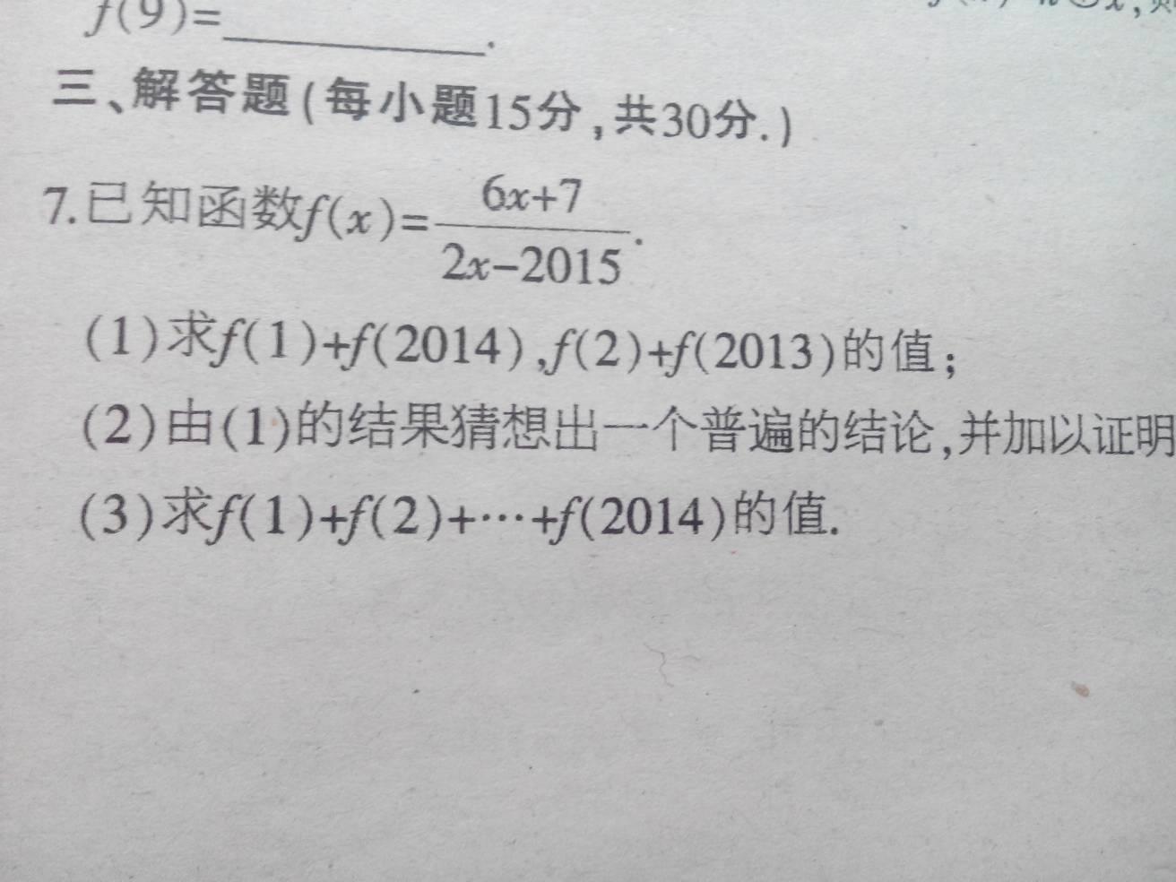 高中数学�:+���_求解,急求高中数学