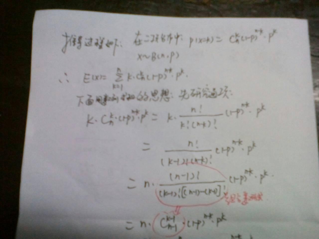 二项分布x2期望