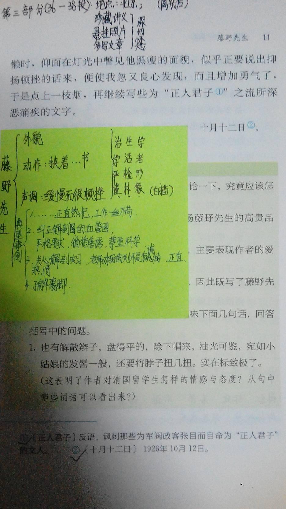 初二专项下册v专项题:藤野先生一小学语文年级体育备课图片