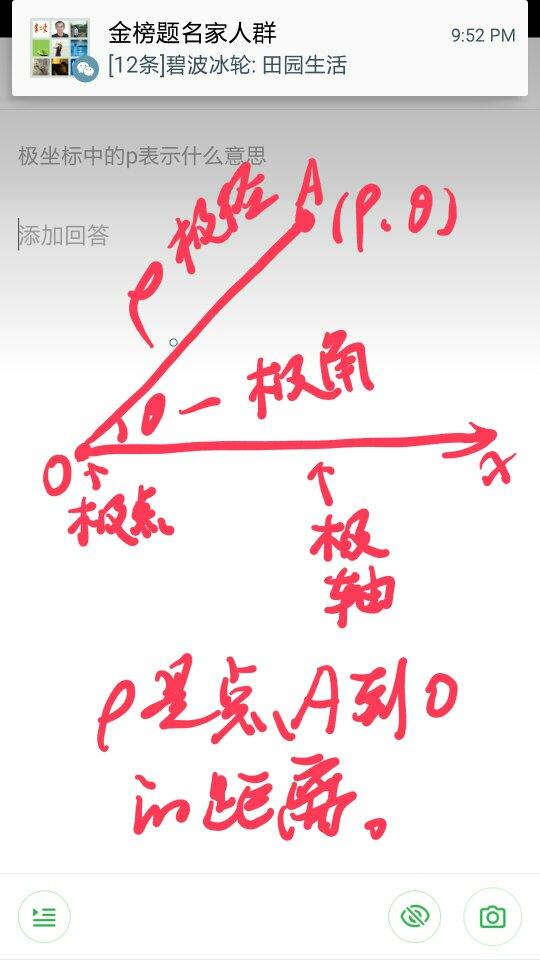 极坐标系中p=o是什么意思
