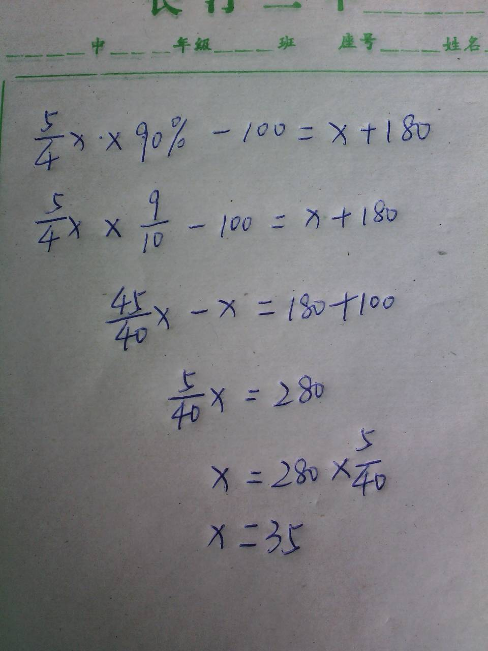 四分之5x×百分之90100=x+180