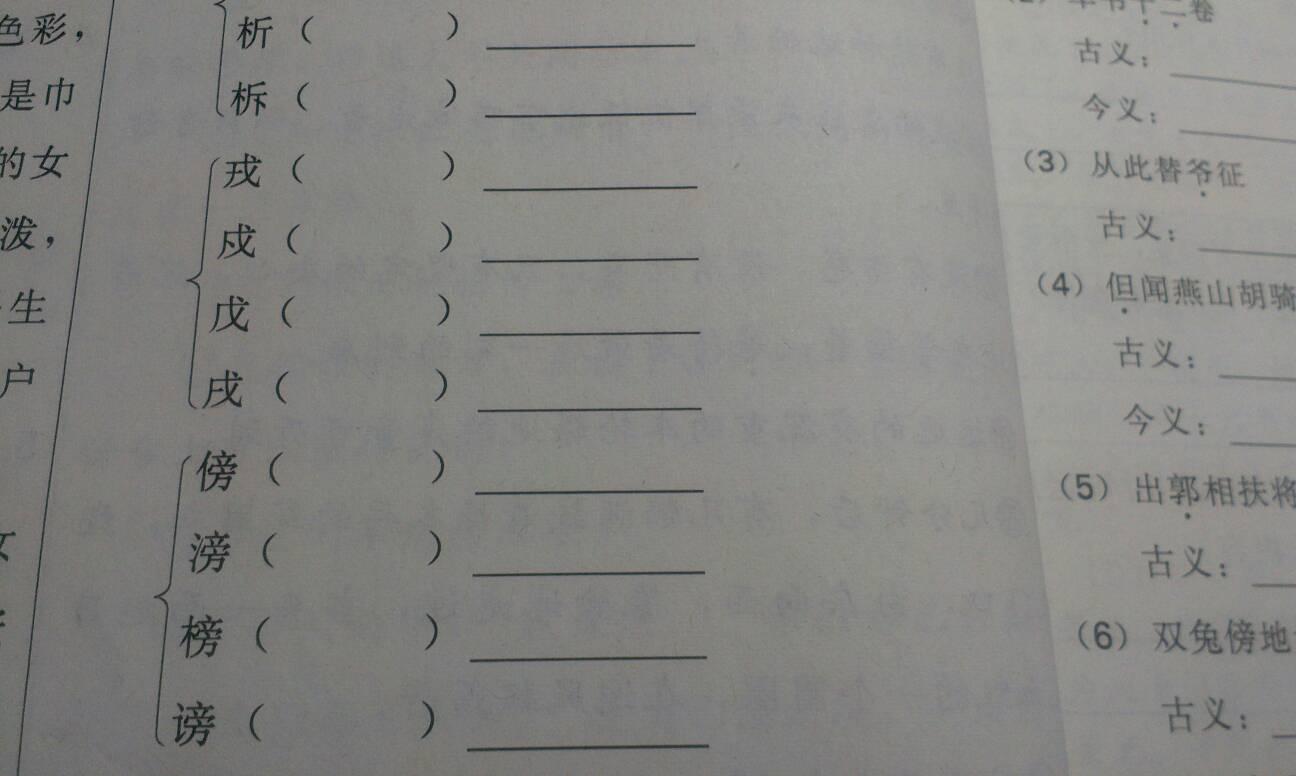 嗡怎么组词,它的形近字是什么