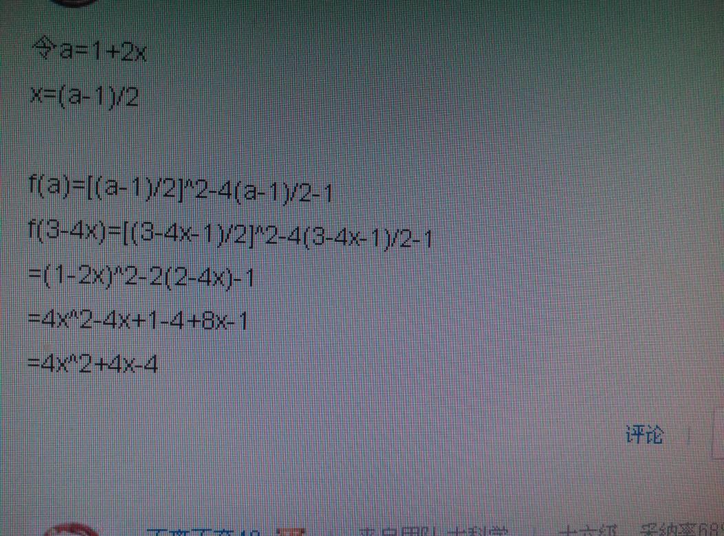 f(2x-1)=4x 3求f(x)
